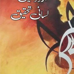 Urdu Mein Lisani Tehqeeq