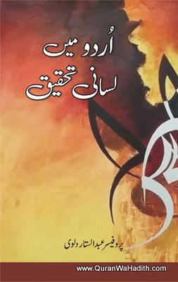 Urdu Mein Lisani Tehqeeq, اردو میں لسانى تحقىق