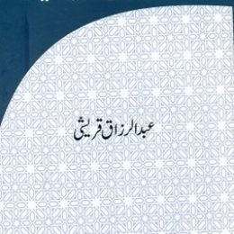 Urdu Zaban Ki Tamadduni Ahmiyat