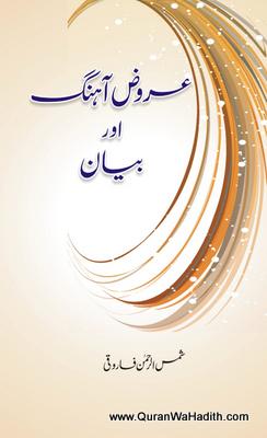 Urooz Ahang Aur Bayan, عروض آہنگ اور بیان
