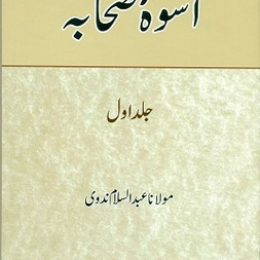 Uswa e Sahaba