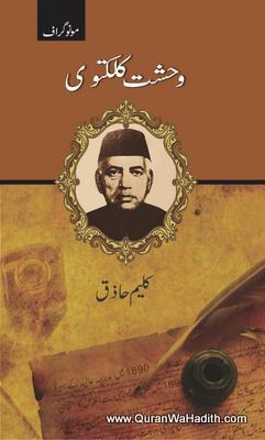 Wahshat Raza Ali Kalkatvi