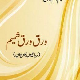 Waraq Waraq Shamim