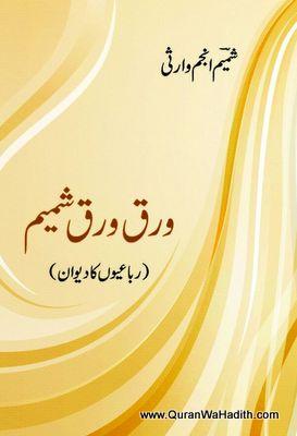 Waraq Waraq Shamim, ورق ورق شمیم