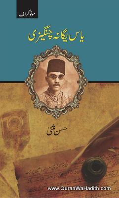 Yaas Yagana Changezi, Monograph, یاس یگانہ چنگیزی, مونوگراف