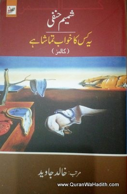 Ye Kis Ka Khwab Tamasha Hai, یہ کس کا خواب تماشا ہے, شمیم حنفی کے کالمز