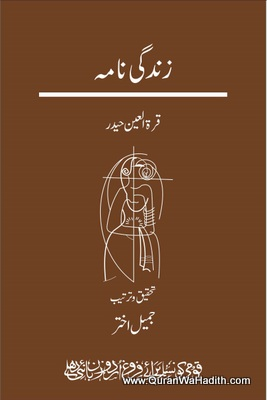 Zindagi Namah, زندگی نامہ