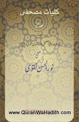 Kulliyat e Mushafi, 9 Vols, Ghulam Hamdani Mushafi, کلیات مصحفی