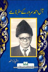 Aal e Ahmad Suroor Ke Safarname, آل احمد سرور کے سفرنامے