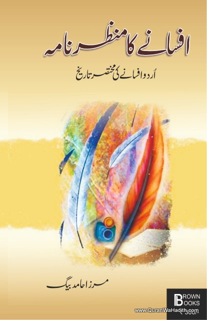 Afsane Ka Manzar Nama, Urdu Afsane Ki Mukhtasar Tarikh, افسانے کے منظر نامہ