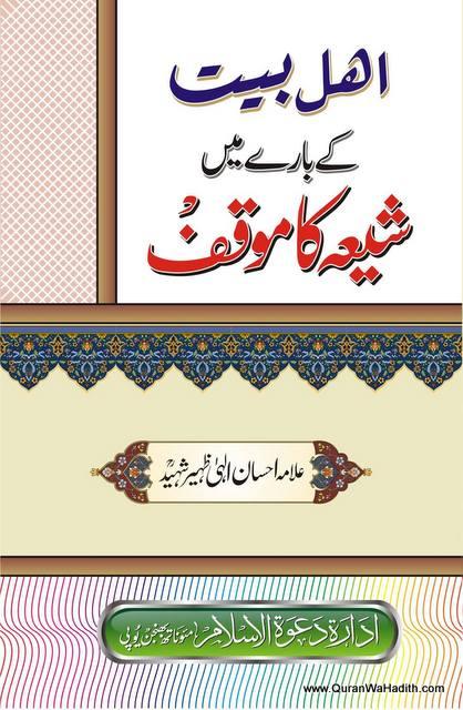 Ahle Bait Ke Bare Mein Shia Ka Mauqif, اہل بیت کے بارے میں شیعہ کا موقف