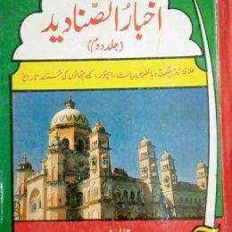 Akhbar ul Sanadeed
