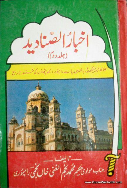 Akhbar ul Sanadeed, Tareekh e Rampur, 2 Vols, اخبار الصناديد