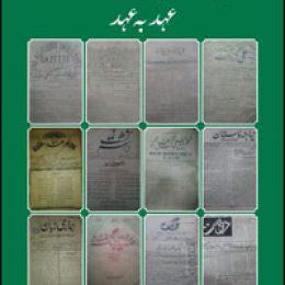 Aligarh Ki Urdu Sahafat Ahad ba Ahad