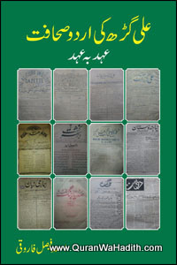 Aligarh Ki Urdu Sahafat Ahad ba Ahad, علی گڑھ کی اردو صحافت عہد ب عہد