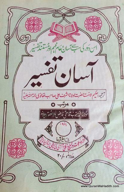 Asan Tafseer, 30 Vols, آسان تفسیر