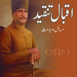 Azadi Ke Baad Iqbal Tanqeed
