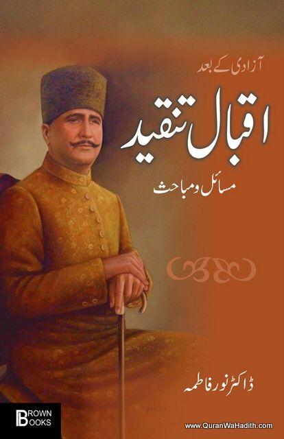 Azadi Ke Baad Iqbal Tanqeed, Masail o Mabahis, آزادی کے بعد اقبال تنقید، مسائل و مباحث