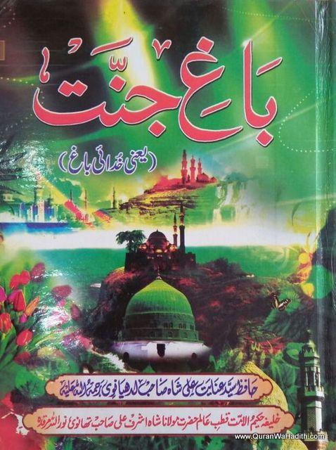 Bagh e Jannat Yani Khudai Bagh, باغ جنت یعنی خدائی باغ
