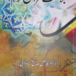 Blaghat e Quran e Kareem