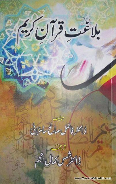 Blaghat e Quran e Kareem, بلاغت قرآن کریم