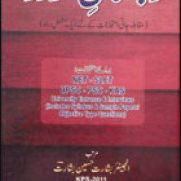 Dabistan e Urdu
