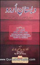 Dabistan e Urdu, دبستان اردو