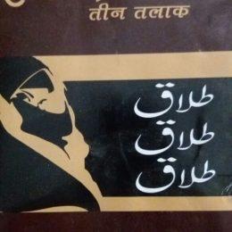 Ek Sawal Teen Talaq