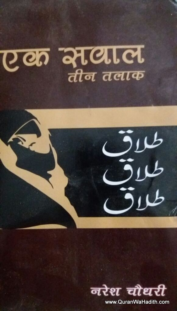 Ek Sawal Teen Talaq, एक सवाल तीन तलाक़