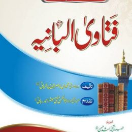Fatawa Albani Urdu