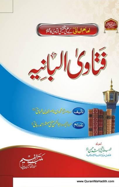 Fatawa Albani Urdu, فتاویٰ البانیہ اردو