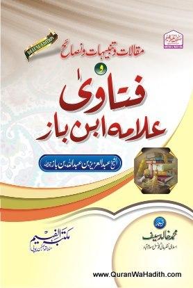 Fatawa Allama Ibn Baaz, فتاویٰ علامہ ابن باز