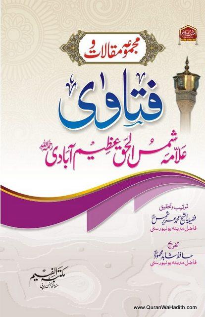 Fatawa Shams ul Haq Azimabadi, فتاویٰ شمس الحق عظیم آبادی