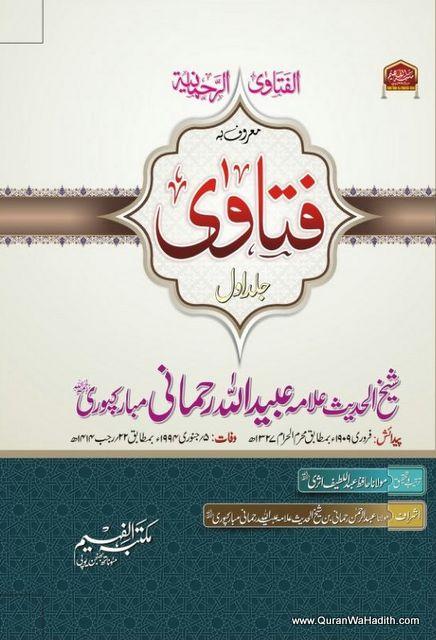 Fatawa e Rahmania, 5 Vols, فتاویٰ الرحمانیہ
