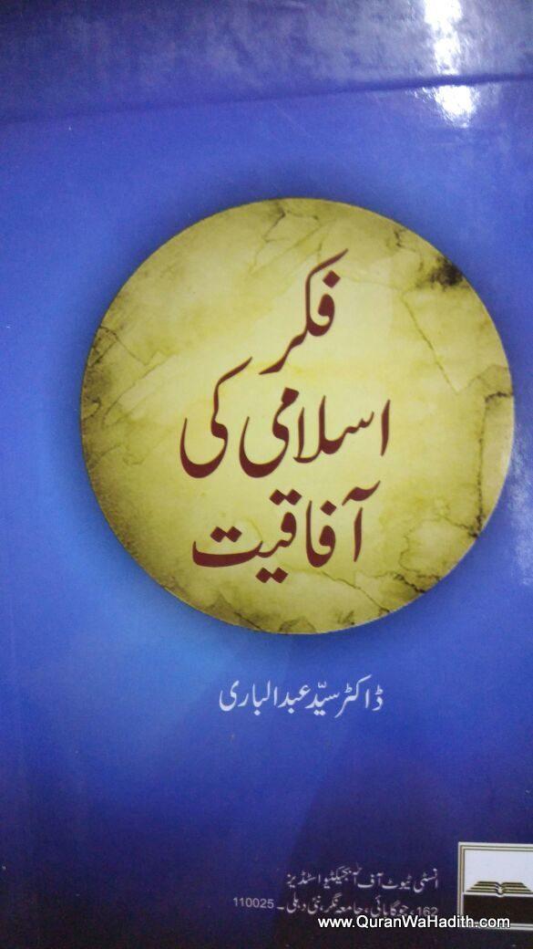 Fikr e Islami Ki Aafaqiyat