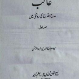 Ghalib Madh o Qadah Ki Roshni Mein