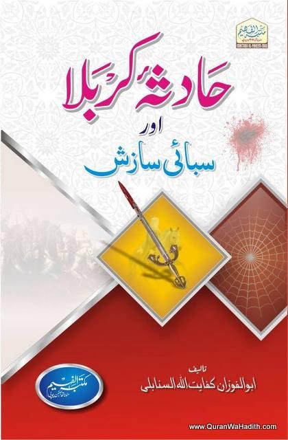 Hadsa e Karbala Aur Sabai Sazish, حادثہ کربلا اور سبائی سازش