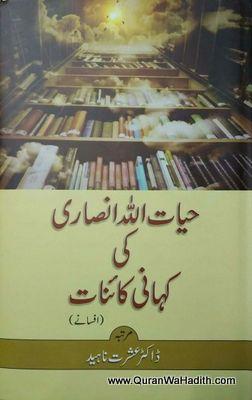 Hayatullah Ansari Ki Kahani Kainat, حیات اللہ انصاری کی کہانی کائنات