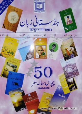 Hindustani Zaban 50 Sala Safar, ہندوستانی زبان ٥٠ سالہ سفر