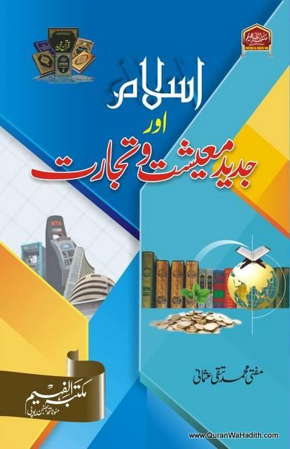 Islam Aur Jadeed Maishat wa Tijarat, اسلام اور جدید معیشت و تجارت