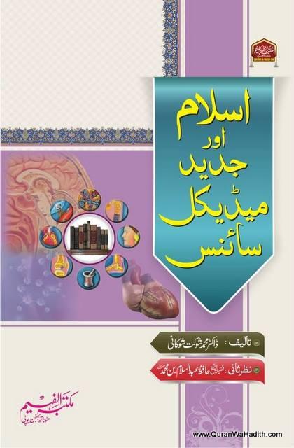 Islam Aur Jadeed Medical Science, اسلام اور جدید میڈیکل سائنس