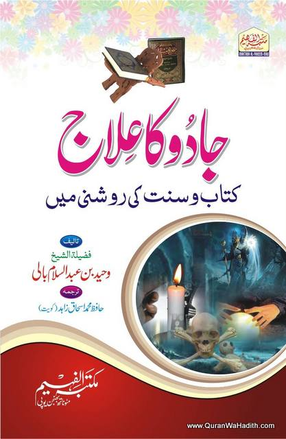 Jadu Ka ilaj Kitab o Sunnat Ki Roshni Mein, جادو کا علاج کتاب و سنت کی روشنی میں