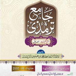 Jame Tirmizi Urdu