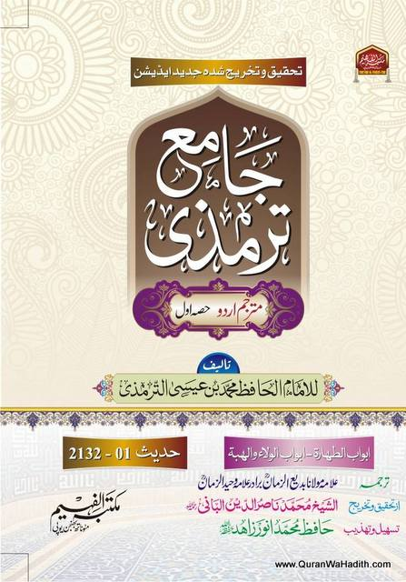 Jame Tirmizi Urdu, 2 Vols, جامع ترمزی اردو