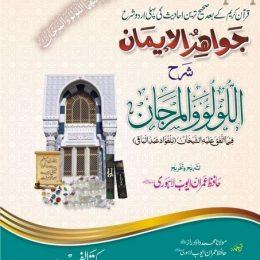 Jawahir ul Iman