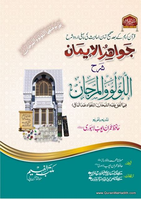 Jawahir ul Iman Sharh LuLu Wal Marjan, Urdu, جواہر الایمان شرح لولو والمرجان