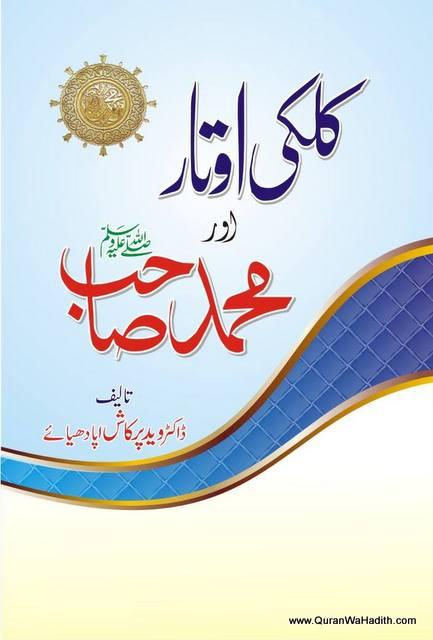 Kalki Awtar Aur Muhammad Sahab, کالکی اوتار اور محمد صاحب