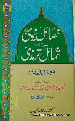 Khasail e Nabvi Sharh Urdu Shamail e Tirmizi, خصائل نبوی شرح اردو شمائل ترمذی