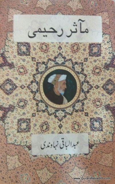 Maasir e Rahimi, Urdu, مآثر رحیمی