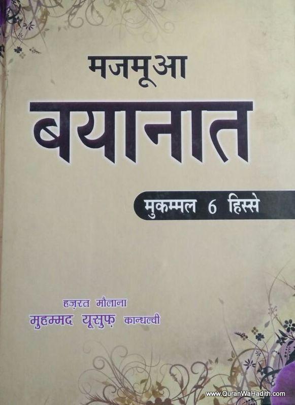 Majmua Bayanat Maulana Yusuf Kandhalvi, 6 Vols, मजमुआ बयानात मौलाना युसूफ कांधलवी